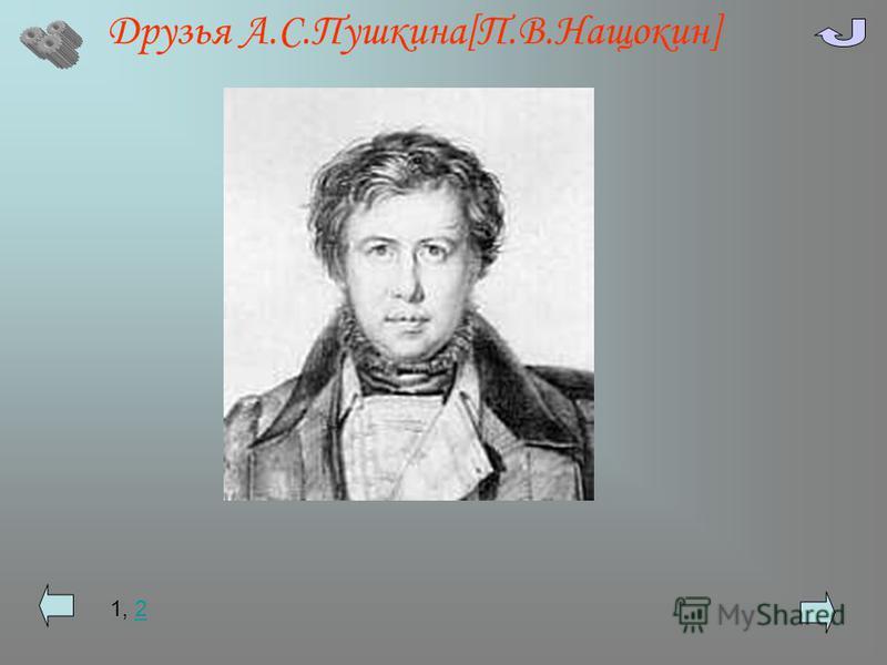 Друзья А.С.Пушкина[П.В.Нащокин] 1, 22
