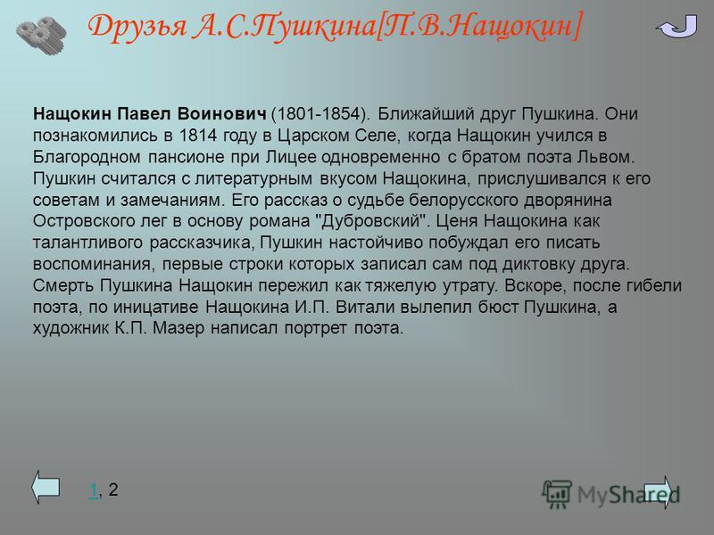 Друзья А.С.Пушкина[П.В.Нащокин] 11, 2 Нащокин Павел Воинович (1801-1854). Ближайший друг Пушкина. Они познакомились в 1814 году в Царском Селе, когда Нащокин учился в Благородном пансионе при Лицее одновременно с братом поэта Львом. Пушкин считался с