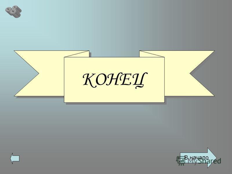 КОНЕЦ В начало