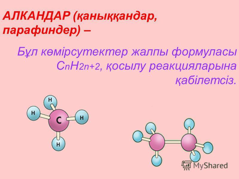АЛКАНДАР (қаныққандар, парафиндер) – Бұл көмірсутектер жалпы формуласы C n H 2n+2, қосылу реакцияларына қабілетсіз.