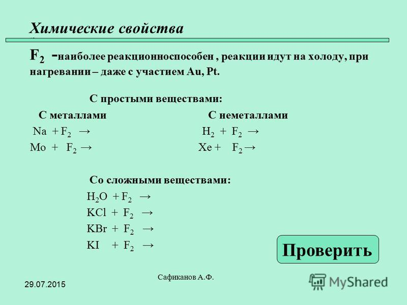 Химические свойства 45 F 2 - наиболее реакционно способен, реакции идут на холоду, при нагревании – даже с участием Au, Pt. С простыми веществами: С металлами С неметаллами Na + F 2 H 2 + F 2 Mo + F 2 Xe + F 2 Со сложными веществами: H 2 O + F 2 KCl