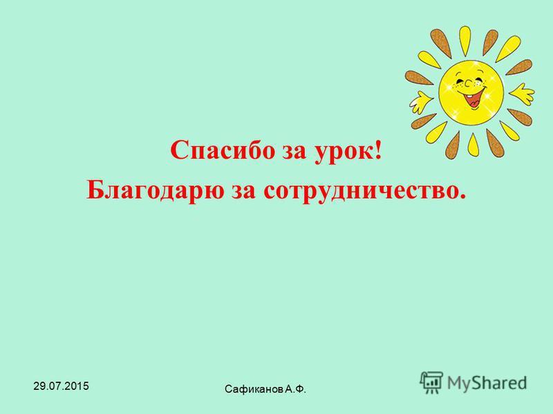 Сафиканов А.Ф. Спасибо за урок! Благодарю за сотрудничество. 29.07.2015