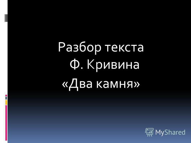 Разбор текста Ф. Кривина «Два камня»