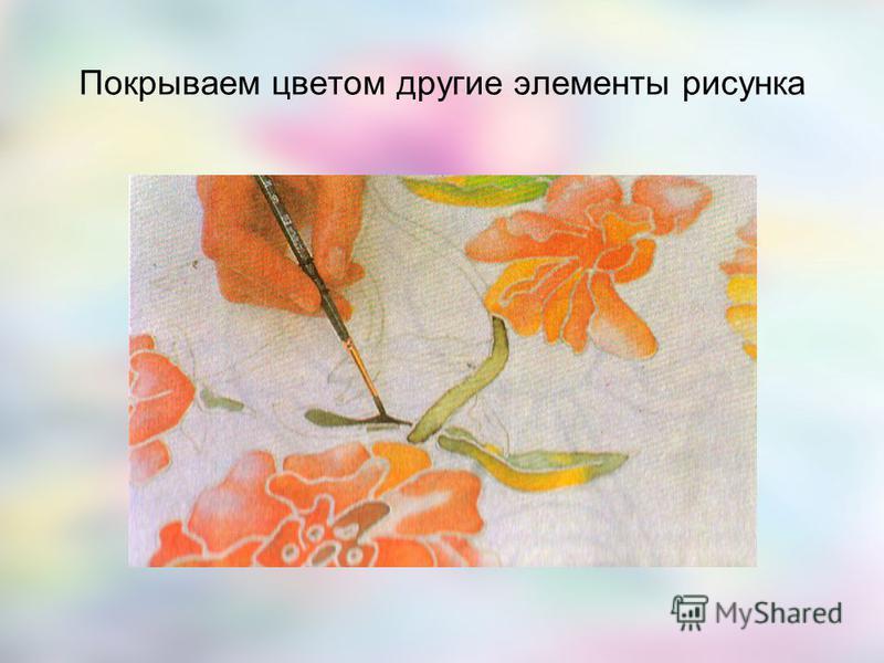 Покрываем цветом другие элементы рисунка