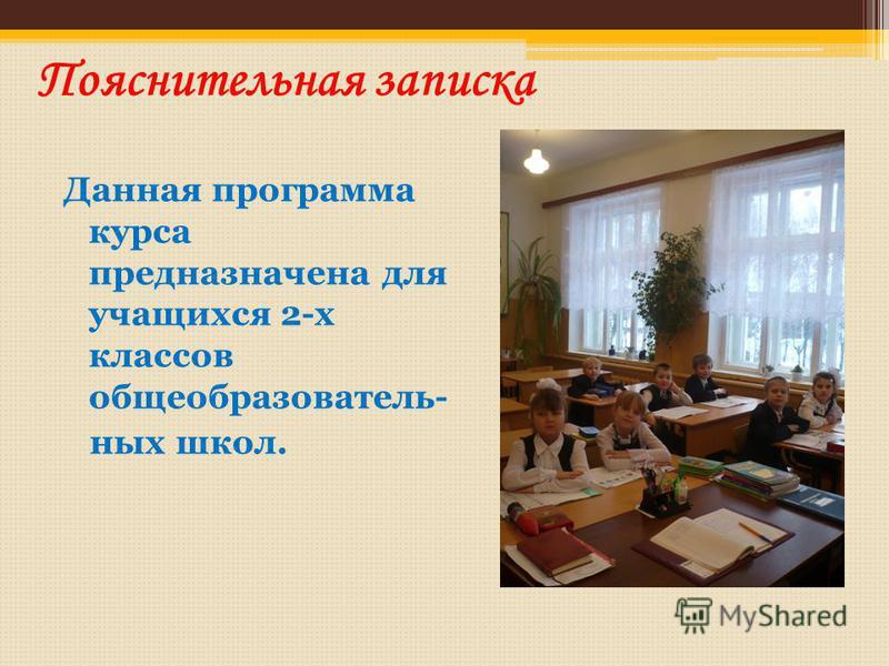 Пояснительная записка Данная программа курса предназначена для учащихся 2-х классов общеобразовательных школ.