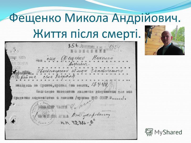 Фещенко Микола Андрійович. Життя після смерті.