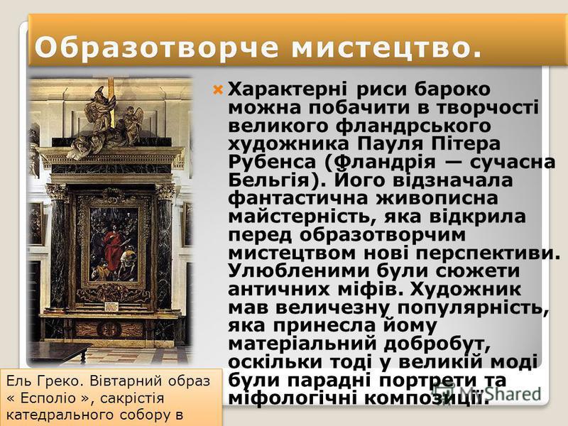 Характерні риси бароко можна побачити в творчості великого фландрського художника Пауля Пітера Рубенса (Фландрія сучасна Бельгія). Його відзначала фантастична живописна майстерність, яка відкрила перед образотворчим мистецтвом нові перспективи. Улюбл