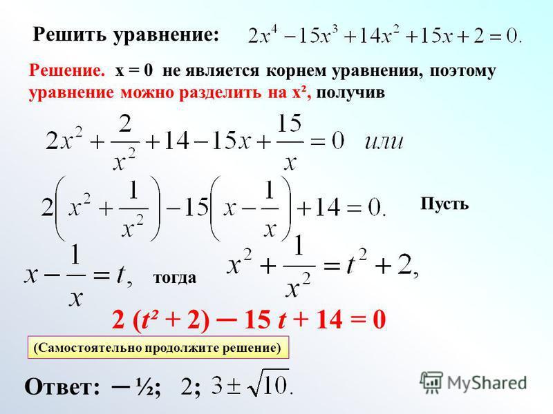 Решить уравнение: Решение. х = 0 не является корнем уравнения, поэтому уравнение можно разделить на х², получив Пусть тогда 2 (t² + 2) 15 t + 14 = 0 (Самостоятельно продолжите решение) Ответ: ½; 2;