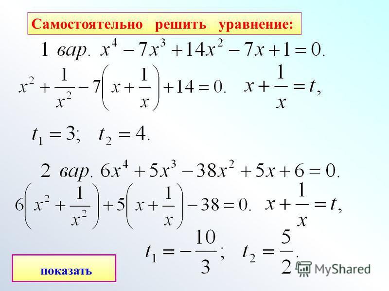 показать Самостоятельно решить уравнение: