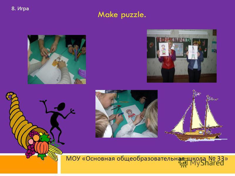 МОУ « Основная общеобразовательная школа 33» 8. Игра Make puzzle.