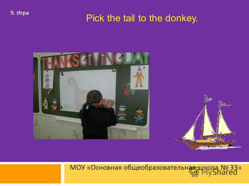 МОУ « Основная общеобразовательная школа 33» 9. Игра Рick the tail to the donkey.