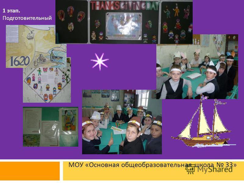 МОУ « Основная общеобразовательная школа 33» 1 этап. Подготовительный