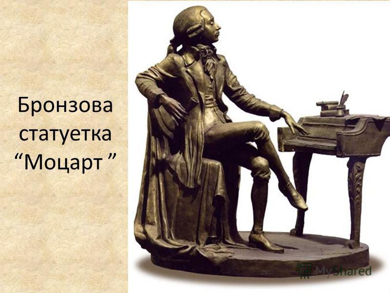 Бронзова статуетка Моцарт