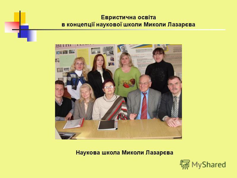 Евристична освіта в концепції наукової школи Миколи Лазарєва Наукова школа Миколи Лазарєва