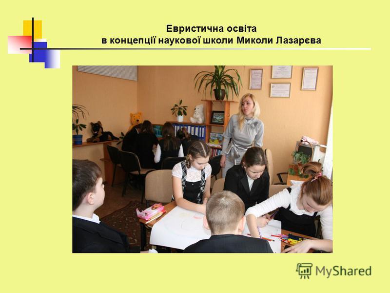 Евристична освіта в концепції наукової школи Миколи Лазарєва