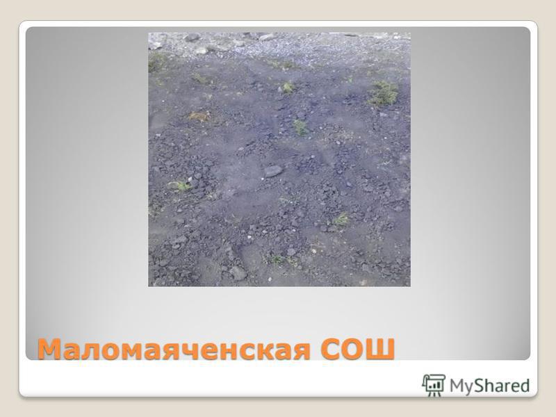 Маломаяченская СОШ