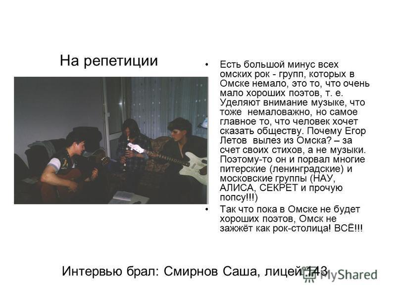 В январе 2003 г. из группы уходит гитарист- Ярослав Чепурко, его место занимает Платон Ростовщиков, по совместительству вокалист группы. В апреле 2003 г. « КАРМА МИРА» выступает на концерте, посвящённом памяти Курта Кобейна, в клубе «ТВИНС». В этом ж