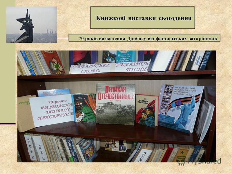 70 років визволення Донбасу від фашистських загарбників Книжкові виставки сьогодення