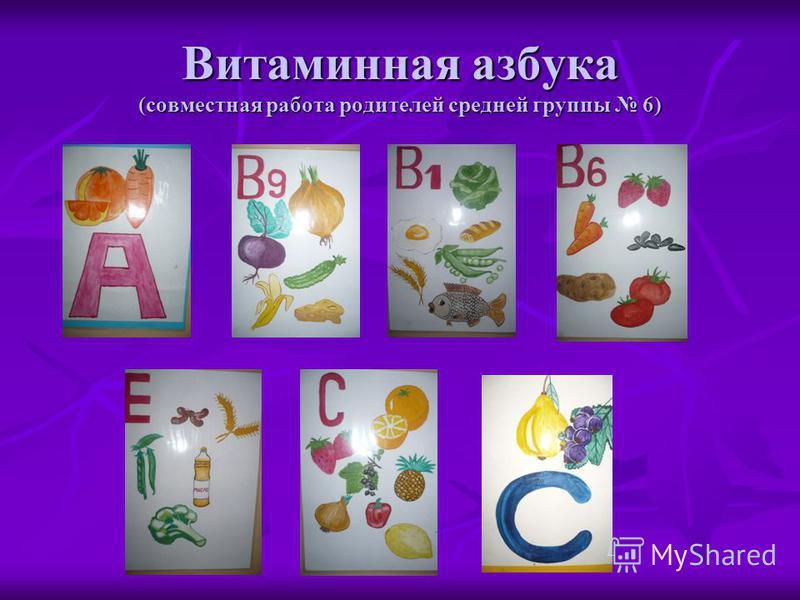 Витаминная азбука (совместная работа родителей средней группы 6)