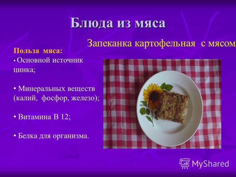 Блюда из мяса Запеканка картофельная с мясом Польза мяса: Основной источник цинка; Минеральных веществ (калий, фосфор, железо); Витамина В 12; Белка для организма.