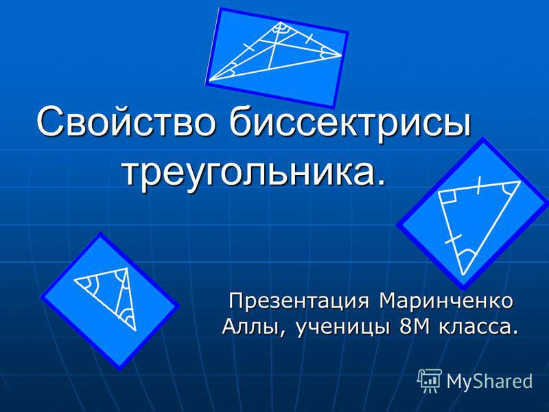 Свойство биссектрисы треугольника. Презентация Маринченко Аллы, ученицы 8М класса.