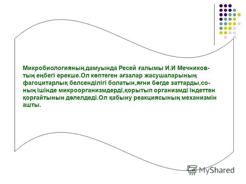 29.07.2015 7 Микробиологияның даму кезеңдері: 1. Эмпирикалық зерттеудің кезеңі (эвристикалық): Гиппократ (III-IV б.д.д.) – миазматикалық теория; Джералимо Фракасторо (1476-1553) – контагия туралы теория ; 2. Морфологиялық кезеңі: Ганс және Захарий Ян
