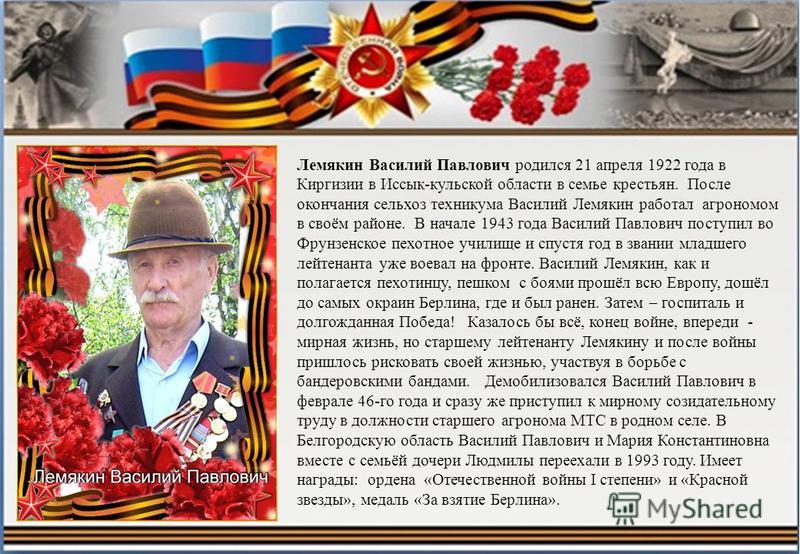 Лемякин Василий Павлович родился 21 апреля 1922 года в Киргизии в Иссык-кульской области в семье крестьян. После окончания сельхоз техникума Василий Лемякин работал агрономом в своём районе. В начале 1943 года Василий Павлович поступил во Фрунзенское