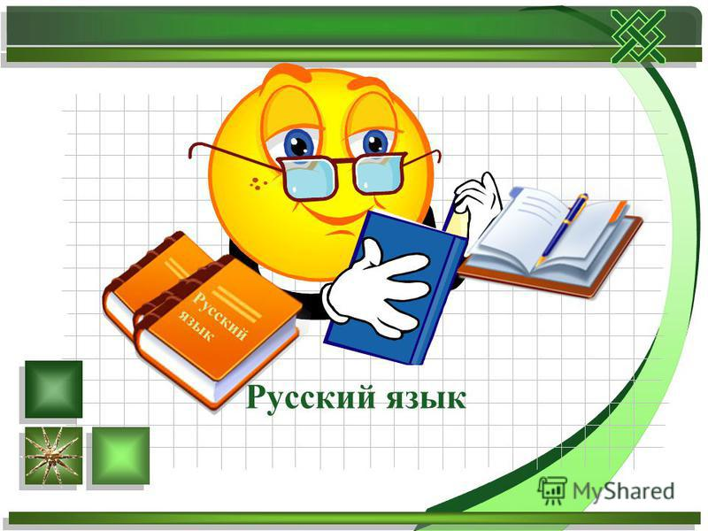 картинки на тему русского языка