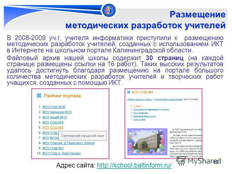 10 В 2008-2009 уч.г. учителя информатики приступили к размещению методических разработок учителей, созданных с использованием ИКТ в Интернете на школьном портале Калининградской области. Файловый архив нашей школы содержит 30 страниц (на каждой стран