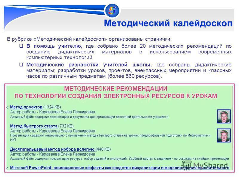 19 Методический калейдоскоп В рубрике «Методический калейдоскоп» организованы странички: В помощь учителю, где собрано более 20 методических рекомендаций по созданию дидактических материалов с использованием современных компьютерных технологий Методи
