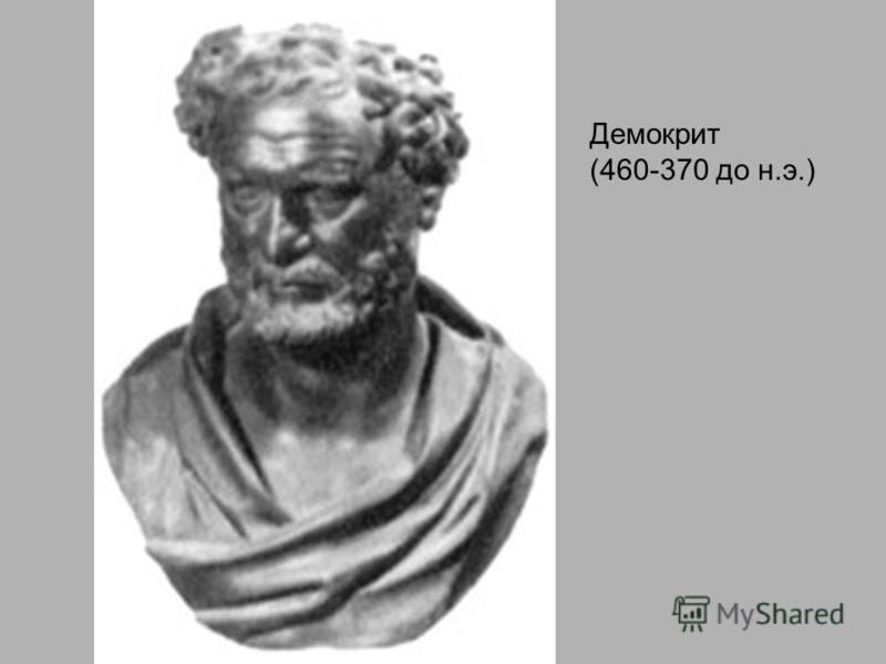 Анаксагор (499-428 до н.э.)