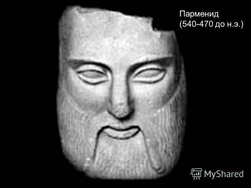 Гераклит (535-470 до н.э.)