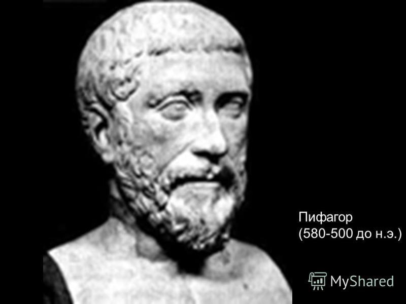 Парменид (540-470 до н.э.)