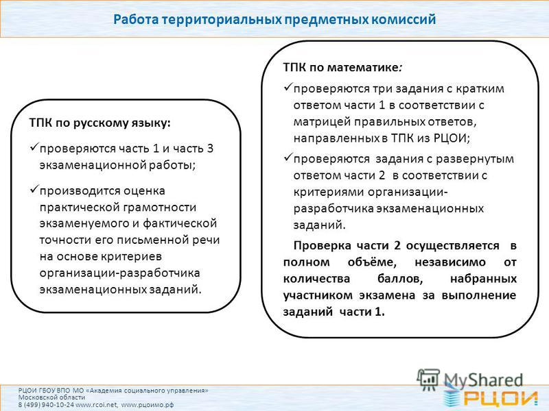 Работа территориальных предметных комиссий ТПК по русскому языку: проверяются часть 1 и часть 3 экзаменационной работы; производится оценка практической грамотности экзаменуемого и фактической точности его письменной речи на основе критериев организа