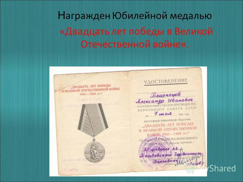 Н агражден Юбилейной медалью «Двадцать лет победы в Великой Отечественной войне».