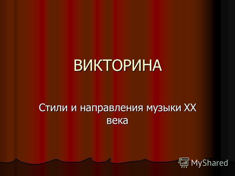 ВИКТОРИНА Стили и направления музыки ХХ века