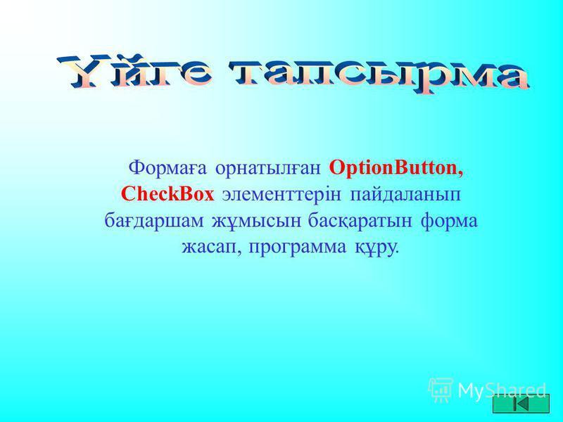 Формаға орнатылған OptionButton, CheckBox элементтерін пайдаланып бағдаршам жұмысын басқаратын форма жасап, программа құру.