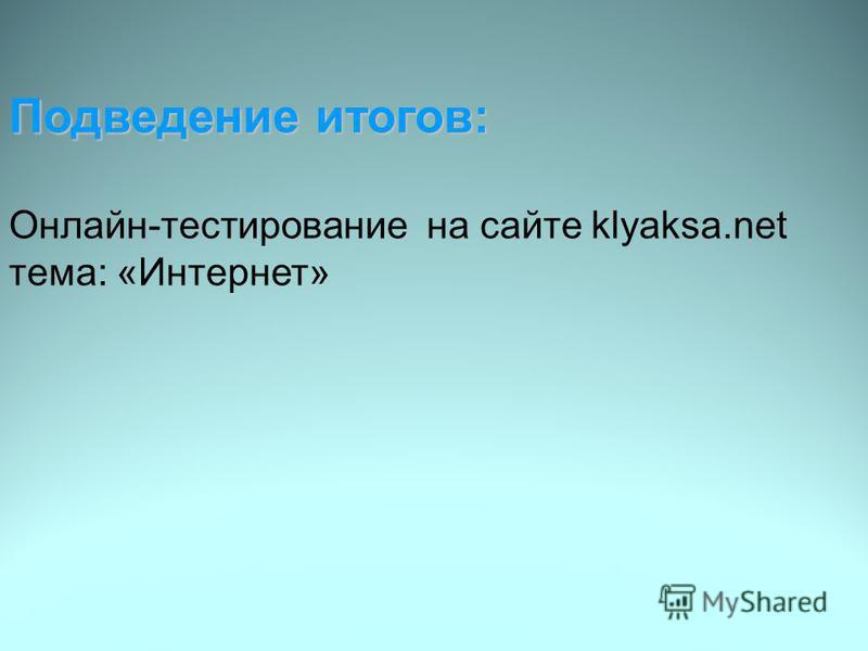 Подведение итогов: Онлайн-тестирование на сайте klyaksa.net тема: «Интернет»