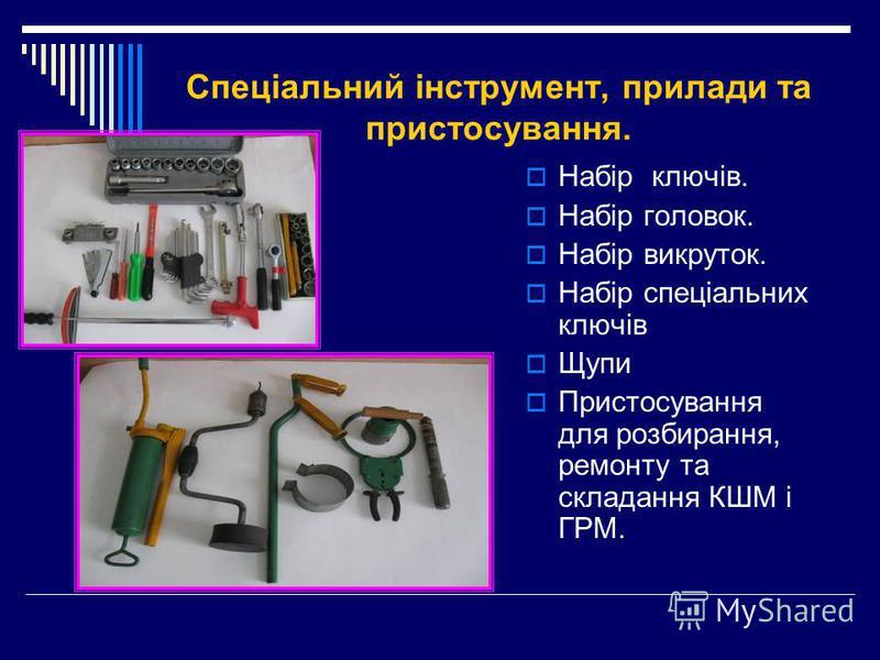 Спеціальний інструмент, прилади та пристосування. Набір ключів. Набір головок. Набір викруток. Набір спеціальних ключів Щупи Пристосування для розбирання, ремонту та складання КШМ і ГРМ.