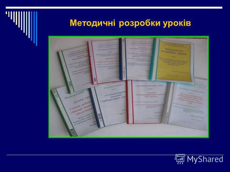 Методичні розробки уроків
