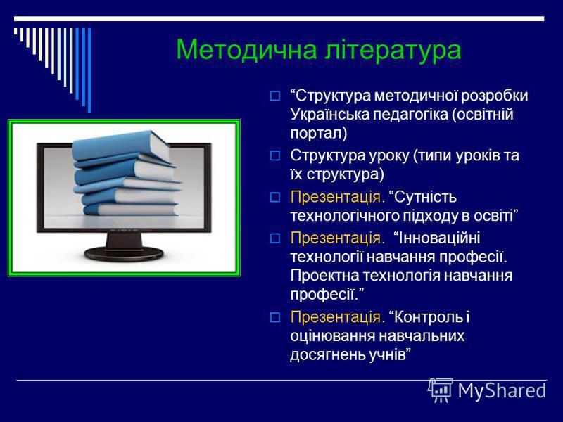 Структура методичної розробки Українська педагогіка (освітній портал) Структура уроку (типи уроків та їх структура) Презентація. Сутність технологічного підходу в освіті Презентація. Інноваційні технології навчання професії. Проектна технологія навча