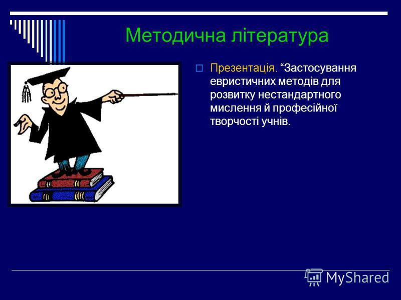 Презентація. Застосування евристичних методів для розвитку нестандартного мислення й професійної творчості учнів.