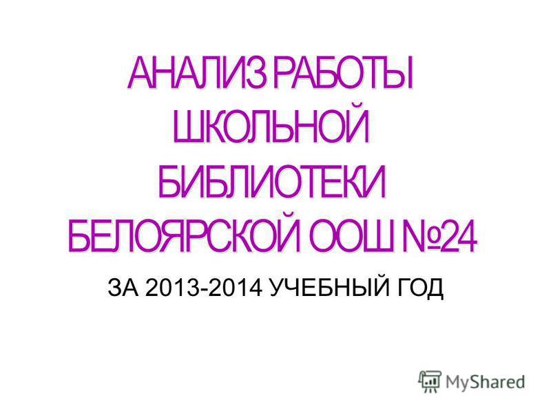 ЗА 2013-2014 УЧЕБНЫЙ ГОД