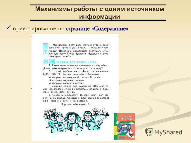Механизмы работы с одним источником информации ориентирование на странице «Содержание» ориентирование на странице «Содержание»