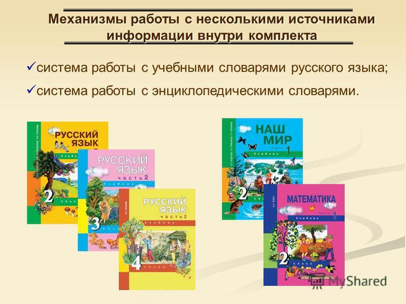 Механизмы работы с несколькими источниками информации внутри комплекта система работы с учебными словарями русского языка; система работы с энциклопедическими словарями.