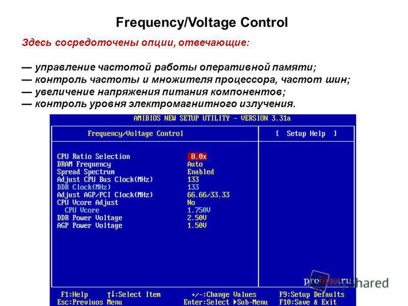 Frequency/Voltage Control Здесь сосредоточены опции, отвечающие: управление частотой работы оперативной памяти; контроль частоты и множителя процессора, частот шин; увеличение напряжения питания компонентов; контроль уровня электромагнитного излучени
