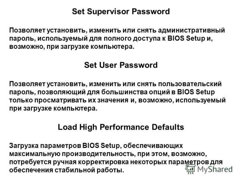 Set Supervisor Password Позволяет установить, изменить или снять административный пароль, используемый для полного доступа к BIOS Setup и, возможно, при загрузке компьютера. Set User Password Позволяет установить, изменить или снять пользовательский