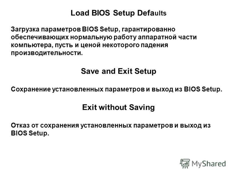Load BIOS Setup Defa ults Загрузка параметров BIOS Setup, гарантированно обеспечивающих нормальную работу аппаратной части компьютера, пусть и ценой некоторого падения производительности. Save and Exit Setup Сохранение установленных параметров и выхо