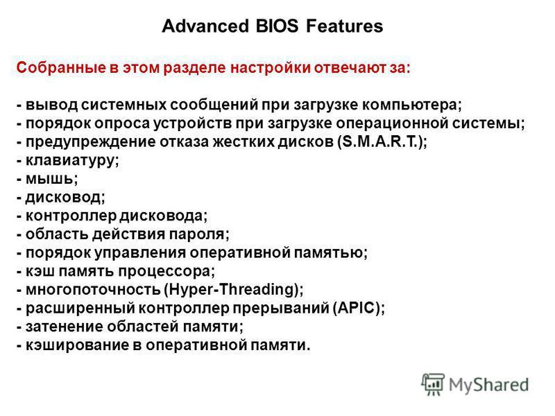 Advanced BIOS Features Собранные в этом разделе настройки отвечают за: - вывод системных сообщений при загрузке компьютера; - порядок опроса устройств при загрузке операционной системы; - предупреждение отказа жестких дисков (S.M.A.R.T.); - клавиатур