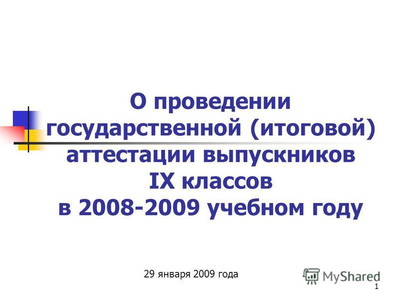 1 О проведении государственной (итоговой) аттестации выпускников IX классов в 2008-2009 учебном году 29 января 2009 года